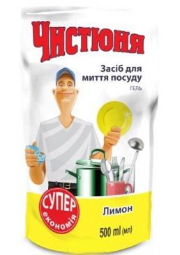Средство для мытья посуды Чистюня Лимон Дой-пак, 500 мл