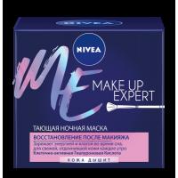 Маска для лица Nivea Make Up Expert ночная тающая Восстановление после макияжа, 50 мл