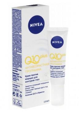 Крем против морщин для контуров глаз Nivea Q10 Plus, 15 мл