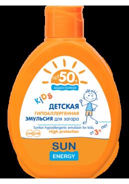 Детская гипоаллергенная эмульсия Sun Energy Kids для загара SPF 50+, 150 мл