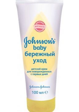 Детский крем Johnson's Baby интенсивное увлажнение, 100 г