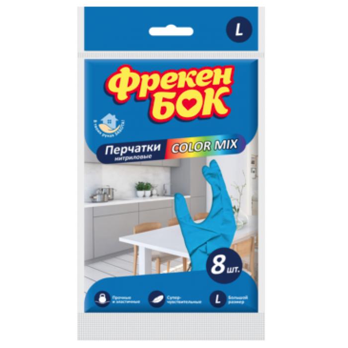 Перчатки нитриловые Фрекен Бок Color Mix размер L, 8 шт -
