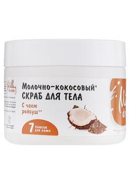 Скраб для тела Milky Dream Молочно-кокосовый, 250 г