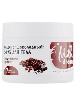 Скраб для тела Milky Dream Молочно-шоколадный, 250 г