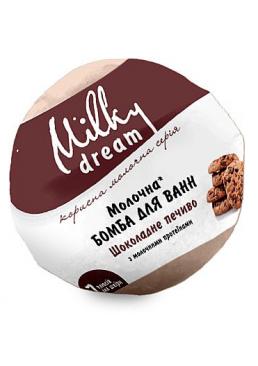 Бомба для ванн Milky Dream Шоколадное печенье с молочными протеинами, 100 г