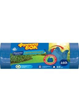 Мешки для мусора с ушками для строительного мусора Фрекен Бок суперкрепкие 160 л, 10 шт
