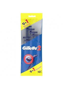 Одноразовые станки для бритья Gillette 2, 10 шт