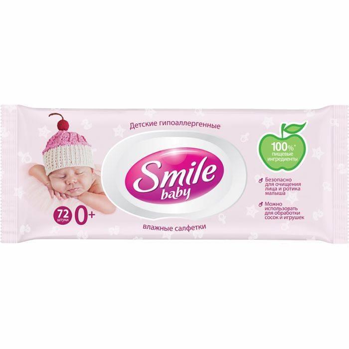 Детские влажные салфетки Smile Baby для новорожденных с клапаном 72 шт -