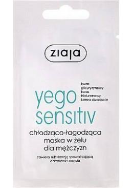 Маска для лица Ziaja Yego Sensitiv охлаждающая для мужчин, 7 мл