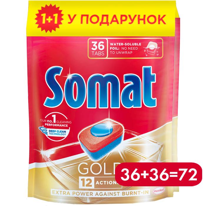 Таблетки для посудомоечной машины Somat Gold, 36 шт + 36 шт В ПОДАРОК (72 шт) -